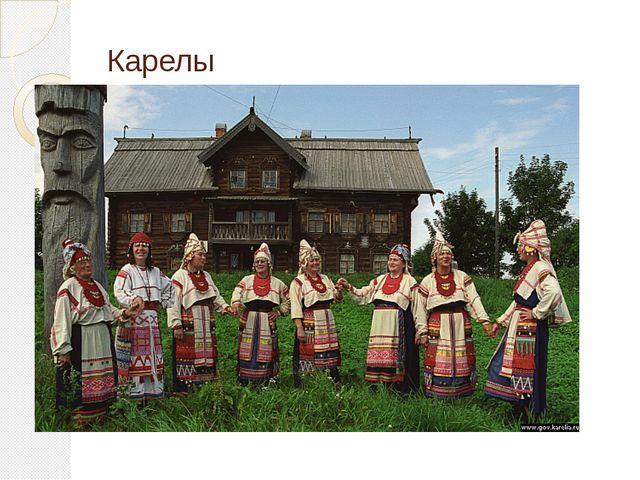 Карелы