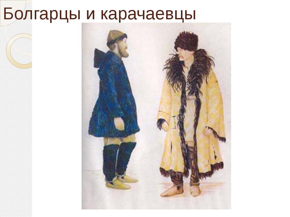 Болгарцы и карачаевцы