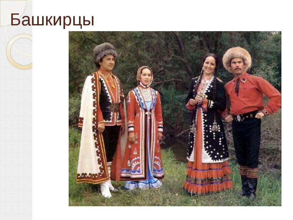 Башкирцы