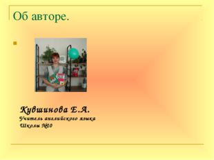 Об авторе. Кувшинова Е.А. Учитель английского языка Школы №10