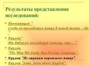 """Результаты представления исследований: Презентация """"Слова из английского язык"""