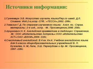 Источники информации: 1.Гуннемарк Э.В. Искусство изучать языки/Пер.со швед. Д