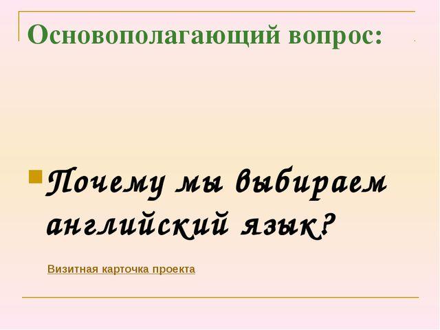 Основополагающий вопрос: Почему мы выбираем английский язык? Визитная карточк...