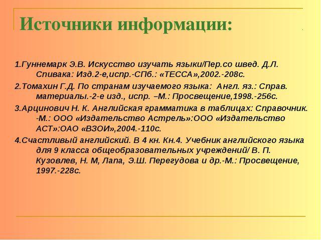 Источники информации: 1.Гуннемарк Э.В. Искусство изучать языки/Пер.со швед. Д...
