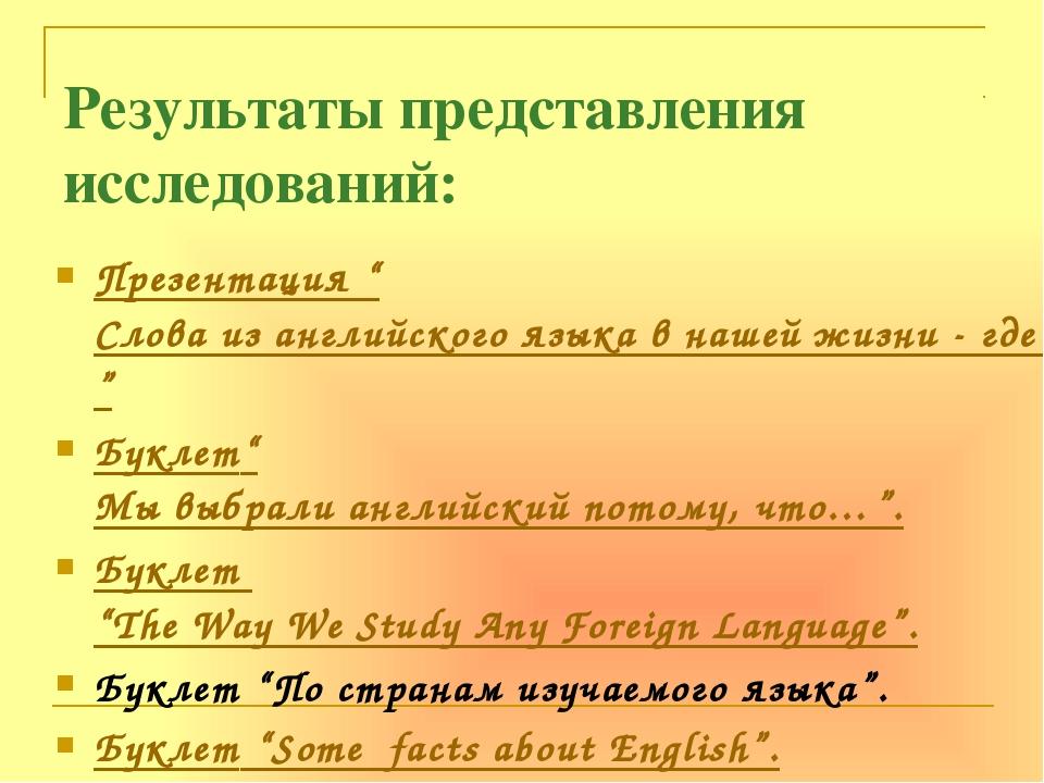 """Результаты представления исследований: Презентация """"Слова из английского язык..."""