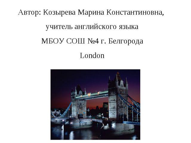 Автор: Козырева Марина Константиновна, учитель английского языка МБОУ СОШ №4...