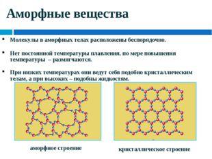 Аморфные вещества Молекулы в аморфных телах расположены беспорядочно. Нет пос