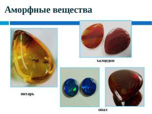 Аморфные вещества янтарь халцедон опал