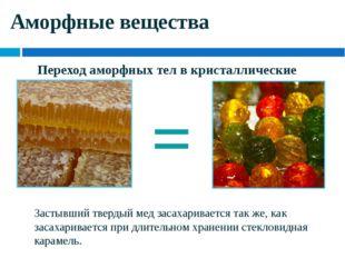 Аморфные вещества = Застывший твердый мед засахаривается так же, как засахари