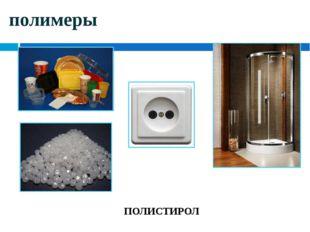 полимеры ПОЛИСТИРОЛ Полистирол. ( -СН2– СНС6Н5-)n- твердый, жесткий, прозр