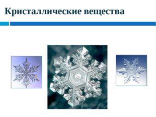 Кристаллические вещества Приходится только удивляться совершенству формы снеж