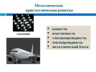 ковкость пластичность электропроводность теплопроводность металлический блеск
