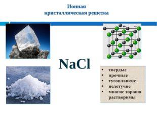NaCl Ионная кристаллическая решетка