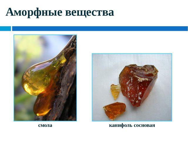 Аморфные вещества смола канифоль сосновая