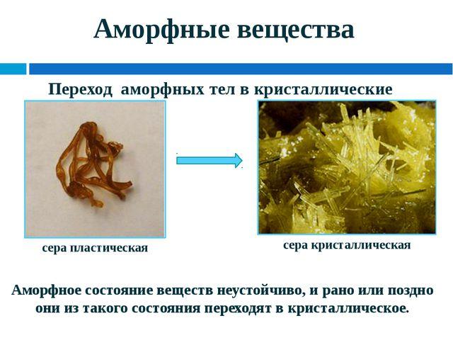 Аморфные вещества сера пластическая сера кристаллическая Аморфное состояние в...