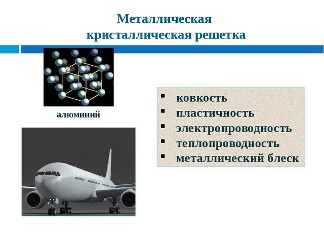 ковкость пластичность электропроводность теплопроводность металлический блеск...