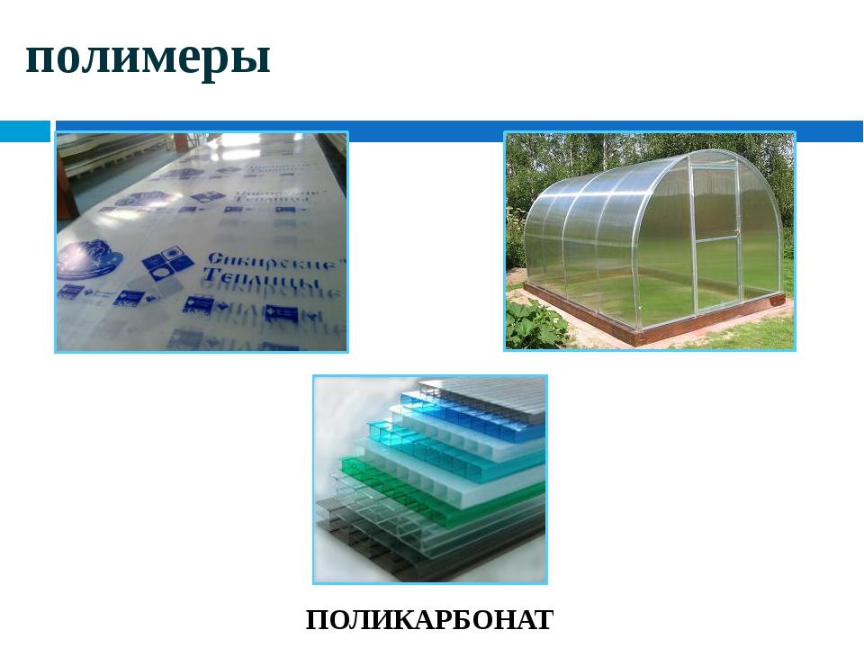 полимеры ПОЛИКАРБОНАТ