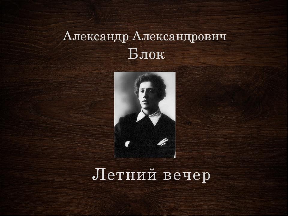 Александр Александрович Блок Летний вечер