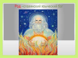 Род –славянский языческий бог