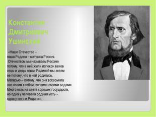 Константин Дмитриевич Ушинский «Наше Отечество – наша Родина – матушка Россия