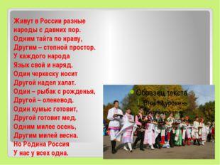 Живут в России разные народы с давних пор. Одним тайга по нраву, Другим – сте