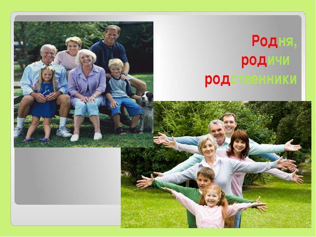 Родня, родичи родственники