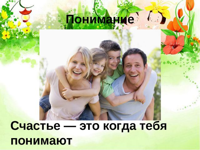 Понимание Счастье — это когда тебя понимают