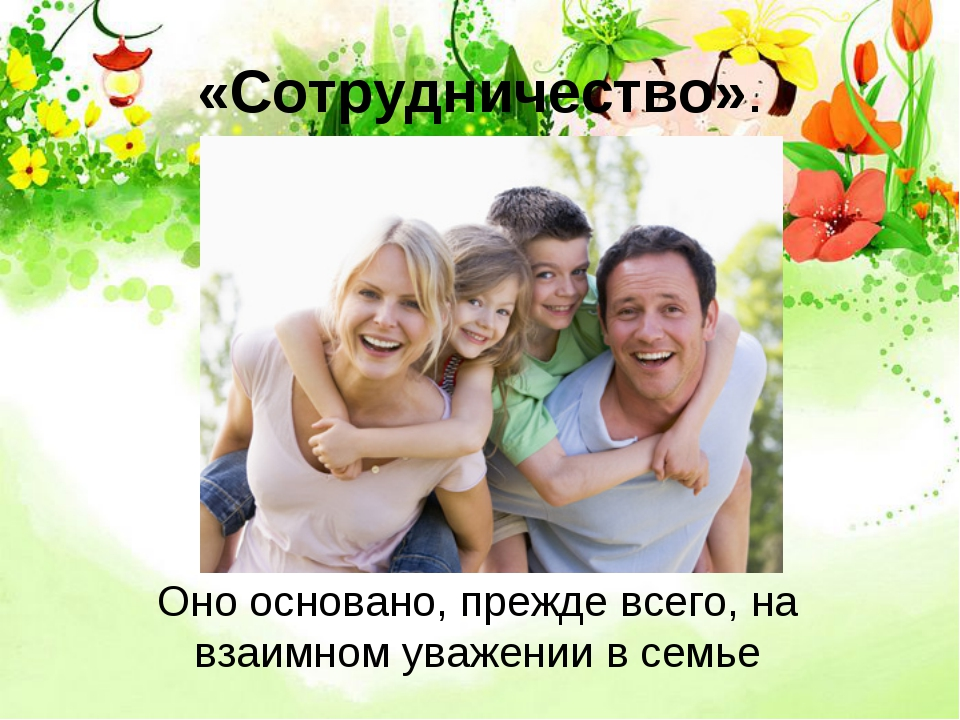«Сотрудничество». Оно основано, прежде всего, на взаимном уважении в семье