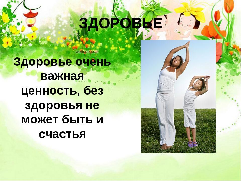 ЗДОРОВЬЕ Здоровье очень важная ценность, без здоровья не может быть и счастья