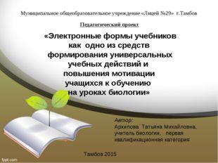 «Электронные формы учебников как одно из средств формирования универсальных