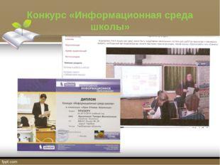 Конкурс «Информационная среда школы»