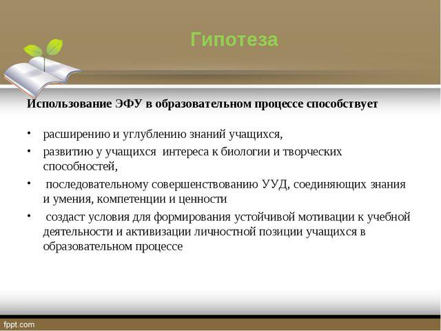 Гипотеза Использование ЭФУ в образовательном процессе способствует расширению...