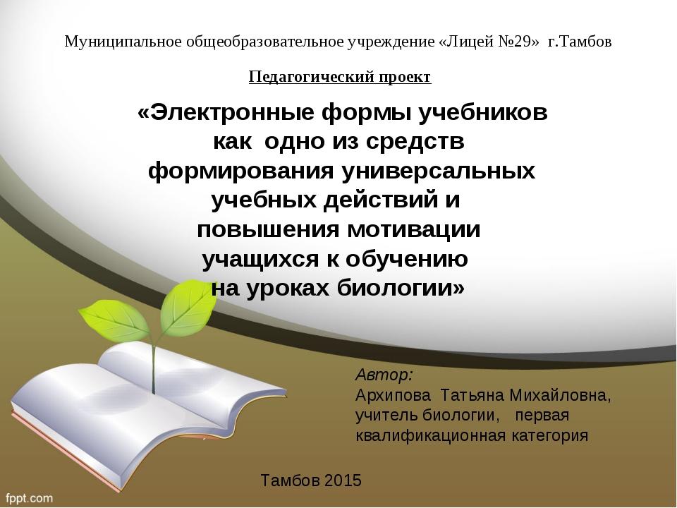 «Электронные формы учебников как одно из средств формирования универсальных...
