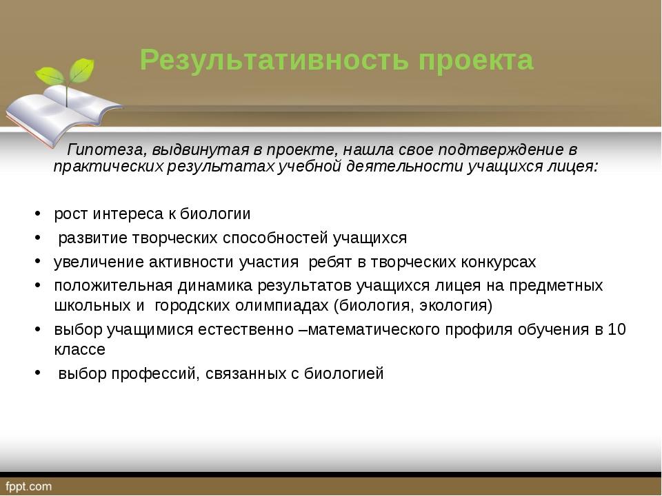 Результативность проекта Гипотеза, выдвинутая в проекте, нашла свое подтвержд...