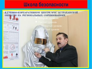 Школа безопасности В УЧЕБНО-КОРПАРАТИВНОМ ЦЕНТРЕ МЧС АСТРАХАНСКОЙ ОБЛАСТИ НА