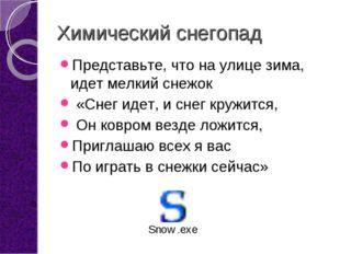 Химический снегопад Представьте, что на улице зима, идет мелкий снежок «Снег