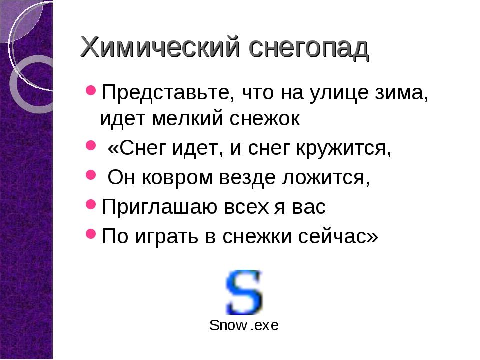 Химический снегопад Представьте, что на улице зима, идет мелкий снежок «Снег...