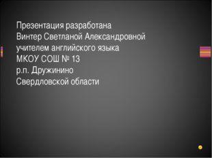 Презентация разработана Винтер Светланой Александровной учителем английского