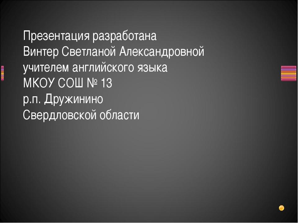 Презентация разработана Винтер Светланой Александровной учителем английского...