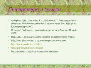 Литература и ссылки Архарова Д.И., Долинина Т.А.,Чудинов А.П. Речь и культура