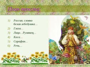 План текста: Россия, словно белая лебедушка… Глаза… Лицо…Румянец… Коса… Сараф