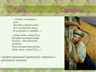Коса… Сарафан… « Я навек за туманы и росы Полюбил у березки стан И ее золоти