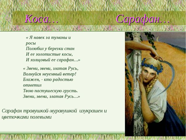 Коса… Сарафан… « Я навек за туманы и росы Полюбил у березки стан И ее золоти...