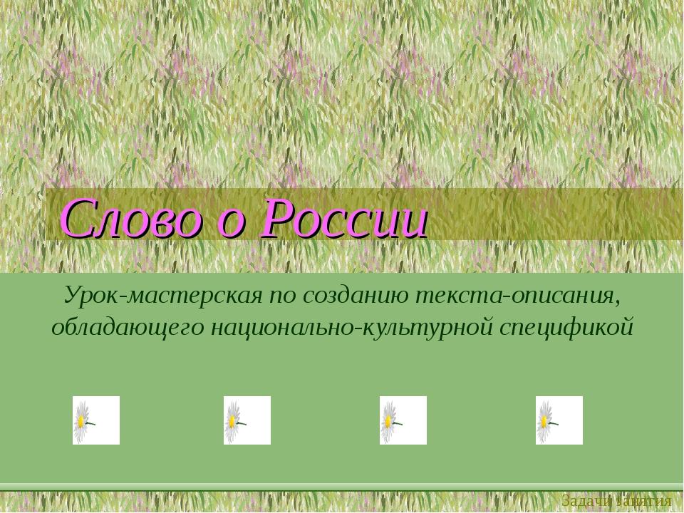 Слово о России Урок-мастерская по созданию текста-описания, обладающего нацио...