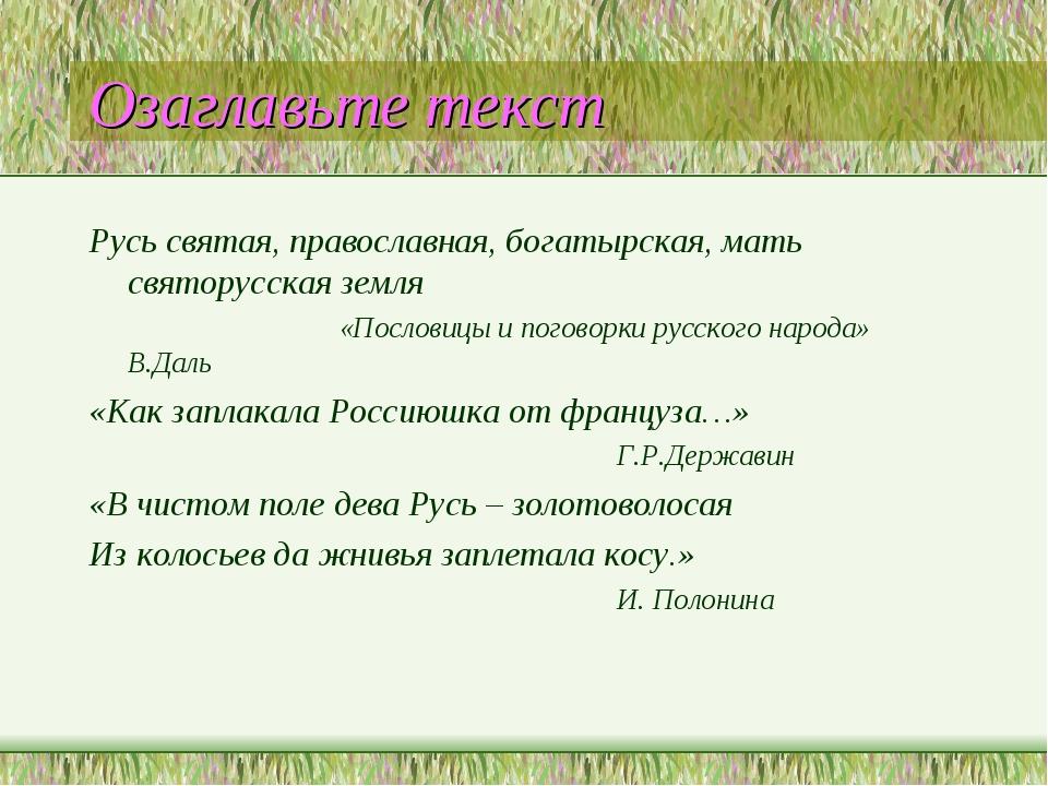Озаглавьте текст Русь святая, православная, богатырская, мать святорусская зе...
