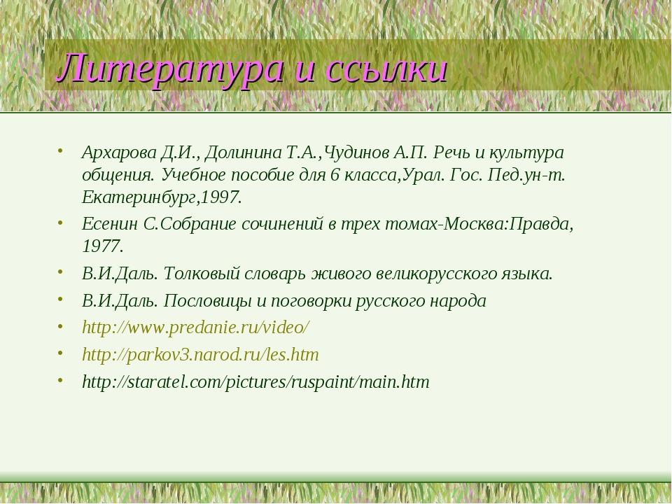 Литература и ссылки Архарова Д.И., Долинина Т.А.,Чудинов А.П. Речь и культура...