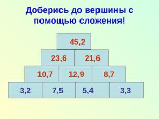 Доберись до вершины с помощью сложения! 3,2 7,5 5,4 3,3 10,7 12,9 8,7 23,6 21