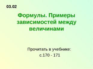 Формулы. Примеры зависимостей между величинами Прочитать в учебнике: с.170 -