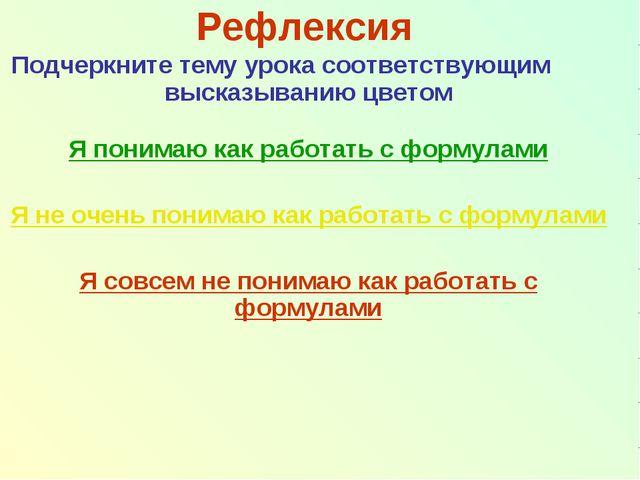 Рефлексия Подчеркните тему урока соответствующим высказыванию цветом Я понима...