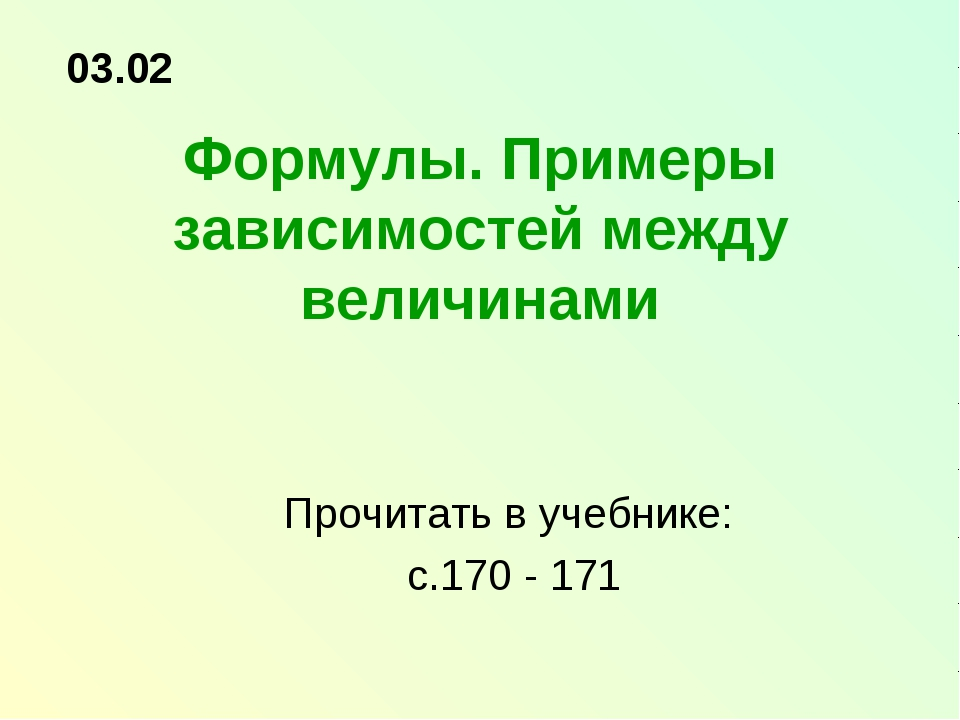 Формулы. Примеры зависимостей между величинами Прочитать в учебнике: с.170 -...